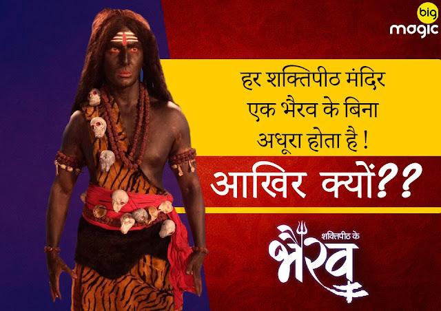 Shaktipeeth Ke Bhairav Serial