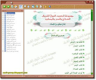 موسوعة الحديث النبوى الشريف الصحاح والسنن والمسانيد  - الإصدار الثانى Encyclopedia hadith