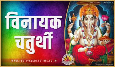 2019 विनायक चतुर्थी पूजा तारीख व समय, 2019 विनायक चतुर्थी त्यौहार समय सूची व कैलेंडर