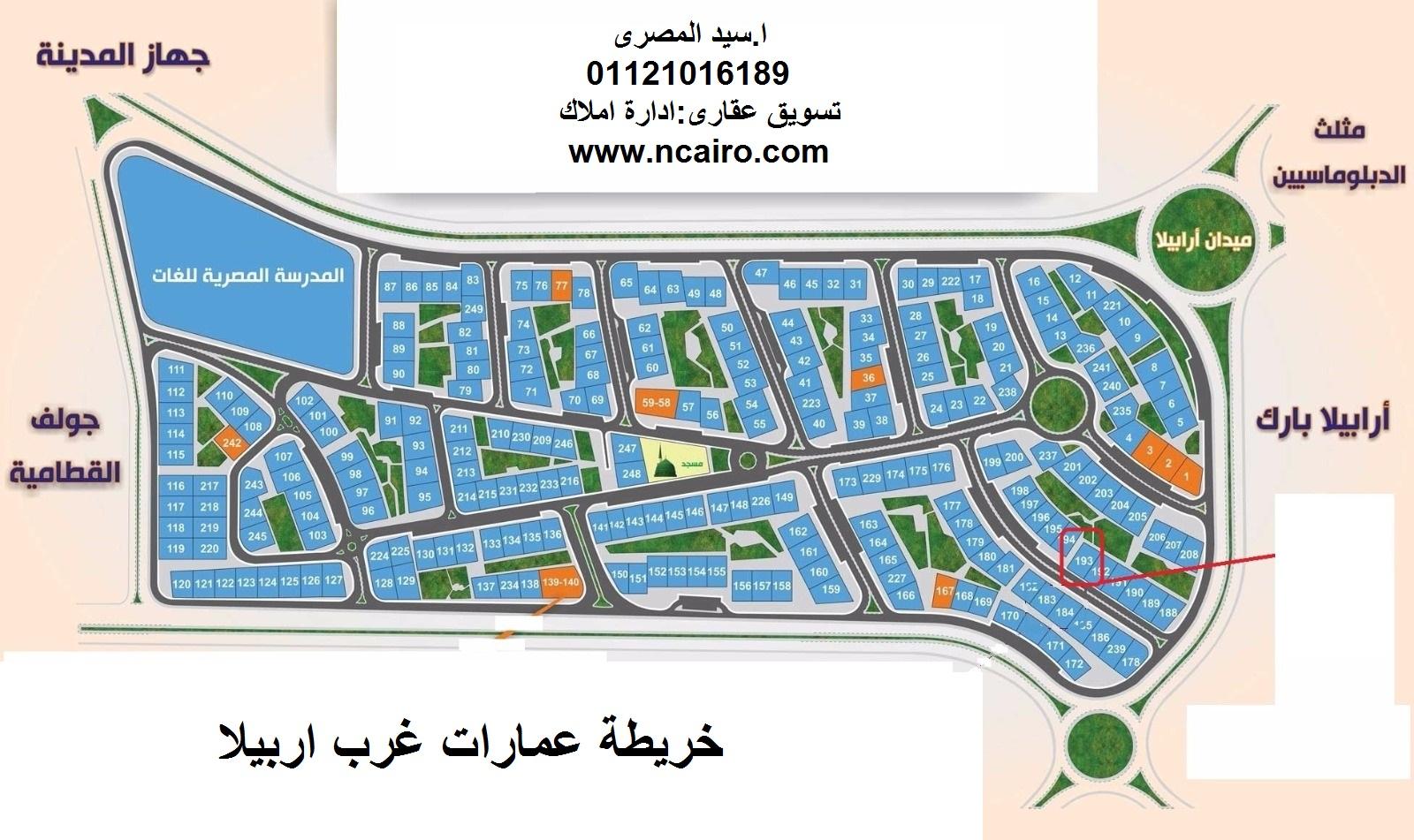 خريطة ارقام عمارات غرب اربيلا التجمع الخامس القاهرة الجديدة