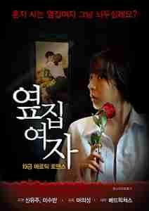 Next Door Woman (2017)