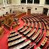 Στη Βουλή το πολυνομοσχέδιο - Την Πέμπτη η ψήφισή του