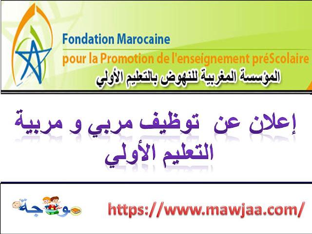 مبارة توظيف مربي و مربية للتعليم الأولي بالمملكة المغربية