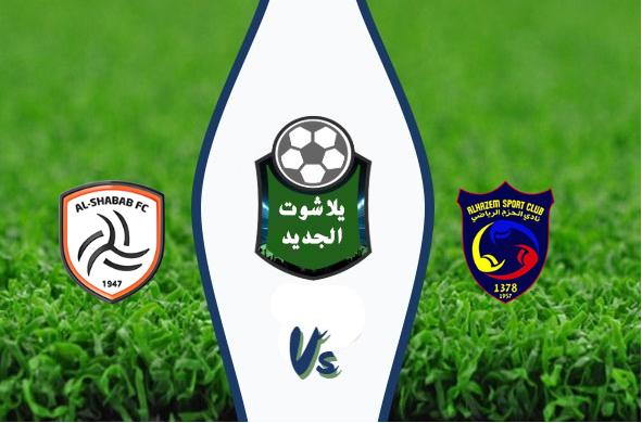 نتيجة مباراة الحزم والشباب اليوم بتاريخ 2020/01/10 الدوري السعودي