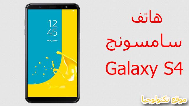 موبايل سامسونج جالاكسي اس4(Samsung Galaxy S4)
