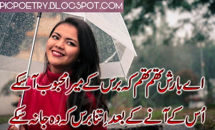 Barishbarsat 2 lines very sad urdu poetry images 2 line urdu poetry here we are sharing some barish poetry for new people falling in love so check them and ask us or leave some suggestions as you want to change things here altavistaventures Image collections