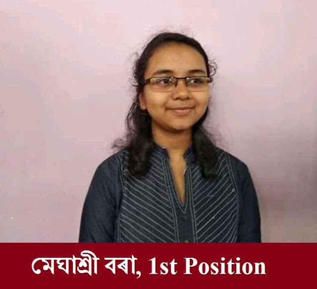 First ten position holder of HSLC Examination 2019