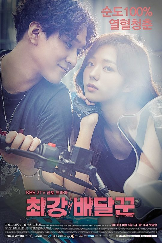 Sinopsis Strongest Deliveryman / Choigang Baedalkkun (2017) - Serial TV Korea