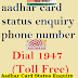 {Aadhar Card} Enquiry Phone Number 1947 :आधार कार्ड टोल फ्री फोन नंबर
