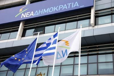 ΝΔ: Οι πολίτες απαιτούν συγκεκριμένες απαντήσεις από τον κ. Τσίπρα