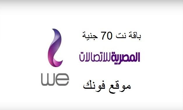 باقة نت 70جنية من المصرية للإتصالات