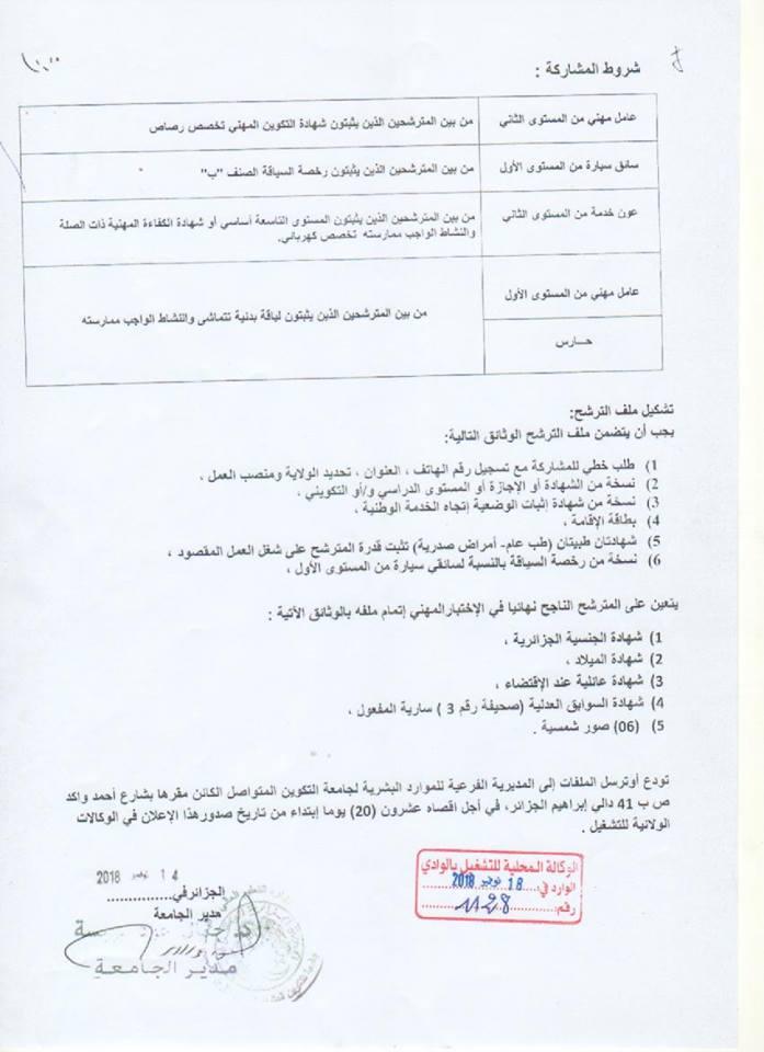 إعلان توظيف الأعوان المتعاقدين في جامعة التكوين المتواصل نوفمبر 2018