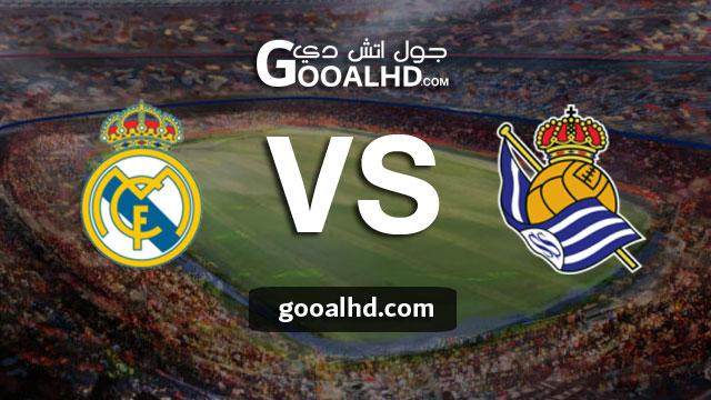 مشاهدة مباراة ريال سوسيداد وريال مدريد بث مباشر اليوم الاحد بتاريخ 12-05-2019 الدوري الاسباني