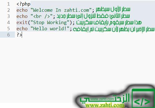 الدالة die() و exit() (PHP)