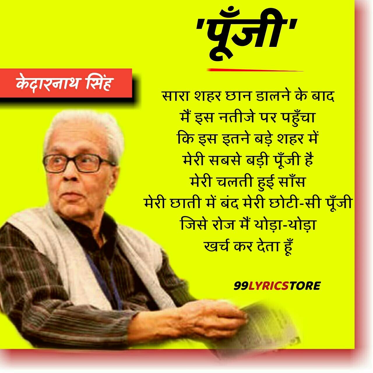 'पूंजी' कविता केदारनाथ सिंह जी द्वारा लिखी गई एक हिन्दी कविता है।