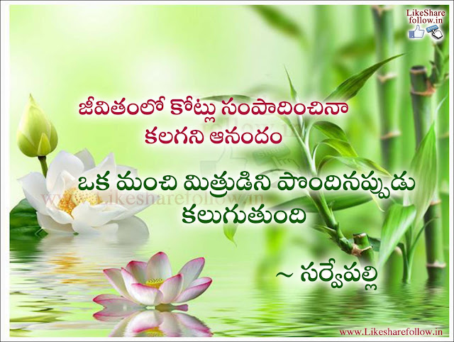 Best Friendship Quotes in Telugu- Sarvepalli Radhakrishnan