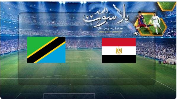 نتيجة مباراة مصر وتنزانيا اليوم 13-06-2019 مباراة ودية