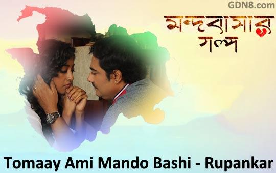 Tomaay Ami Mando Bashi - Rupankar - Mando Basar Galpo