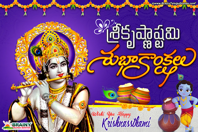 Happy Krishnasthami 2017 Greetings, Best Telugu Krishnasthami Wallpapers, Happy Janmasthami Telugu Greetings