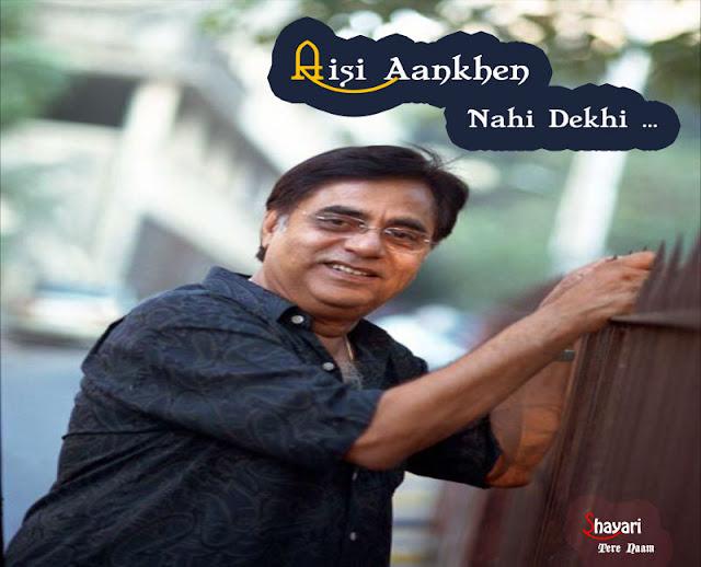 Aisi-Aankhen-Nahi-Dekhi