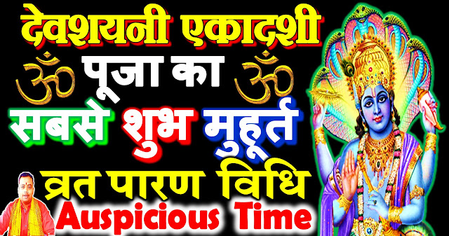 devshayani ekadashi kab hai