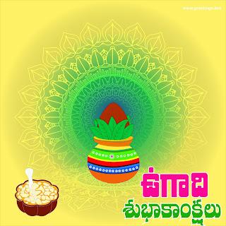 Telugu Ugadi images