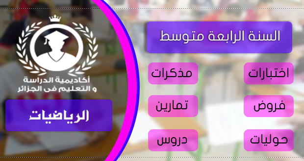 أكادمية سيف للدراسة والتعليم في الجزائر شهادة التعليم المتوسط Bem الرياضيات