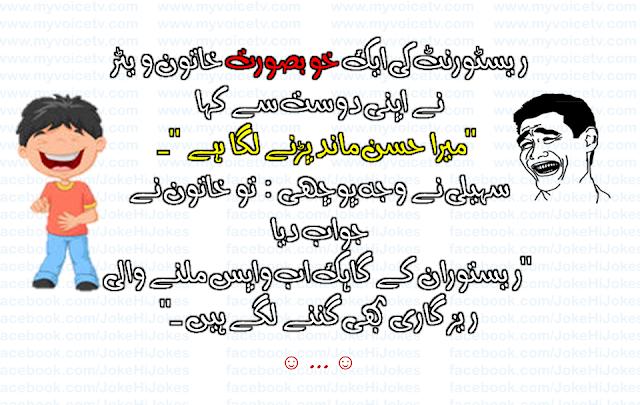 #UrduLateefay #HindiJoke – A funniest joke for you... #Joke ..  #UrduLateefa …☺..