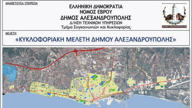 Πρόσκληση σε διαβούλευση για τη Β΄ φάση της Κυκλοφοριακής Μελέτης Αλεξανδρούπολης