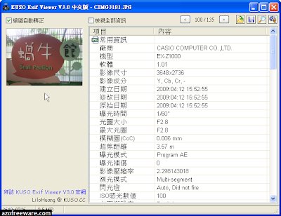 KUSO EXIF Viewer
