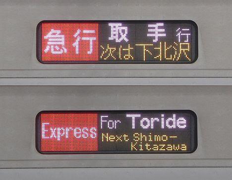 急行 取手行き4 E233系2000番台