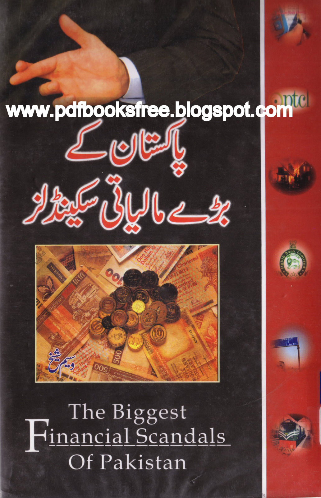 The Biggest Financial Scandals of Pakistan in Urdu pdf ...