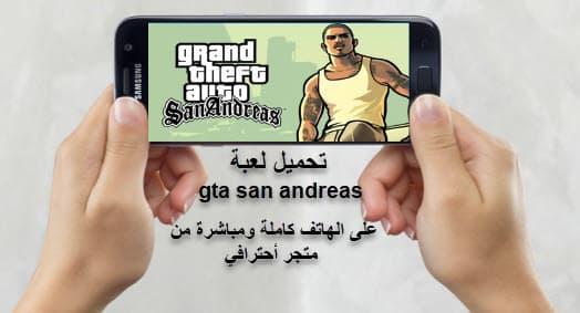 تحميل جاتا سان اندرياس,تحميل درايفر للاندرويد,تحميل لعبة  gta san andreas مجانا,سان اندرياس للموبايل مجانا