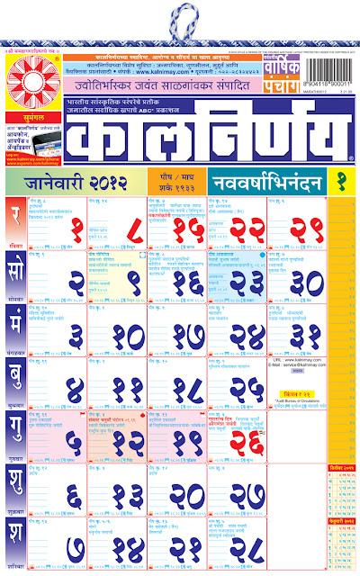 मराठी कॅलेंडर २०१२ -Marathi Calendar 2012 ~ Kultejas...!