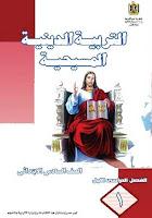 تحميل كتاب التربية الدينية المسيحية للصف السادس الابتدائى الترم الاول