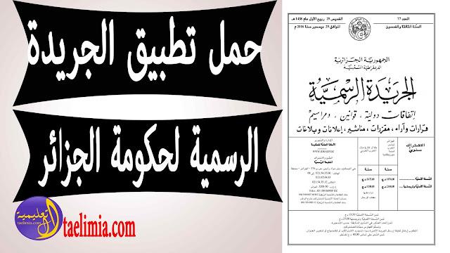 حمل, تطبيق ,الجريدة, الرسمية, لحكومة ,الجزائر,
