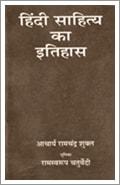 रामचंद्र शुक्ल की किताब