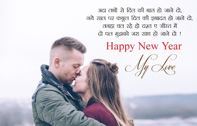 Happy New Year 2020 My Love