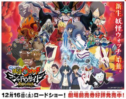 Leopaul S Blog Yo Kai Watch Shadowside Oni ō No Fukkatsu