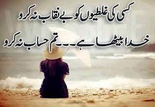 Kisi ki ghaltiyon ko be naqaab na karo  2 line Urdu Poetry, Sad Poetry,
