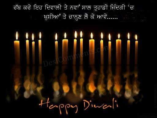 Happy Diwali Quotes in Punjabi