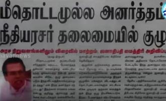 News paper in Sri Lanka : 21-04-2017