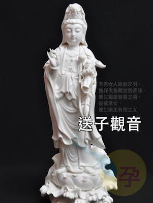 """""""送子觀音""""俗稱""""送子娘娘"""",是抱著一個男孩的婦女形像 """"送子觀音""""很受中國婦女喜愛"""