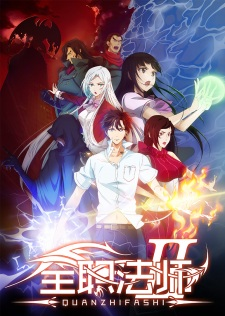 الحلقة 1 من انمي Quanzhi Fashi S2 مترجم عدة روابط