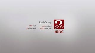 أفضل مسلسلات رمضان, بث مباشر قنوات mbc, بث مباشر mbc, بث مباشر mbc مصر 2, مسلسلات رمضان 2016,