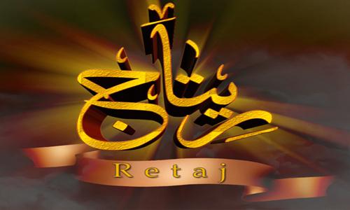معنى اسم ريتاج , فى اللغه العربيه , مواصفات صاحبة اسم ريتاج