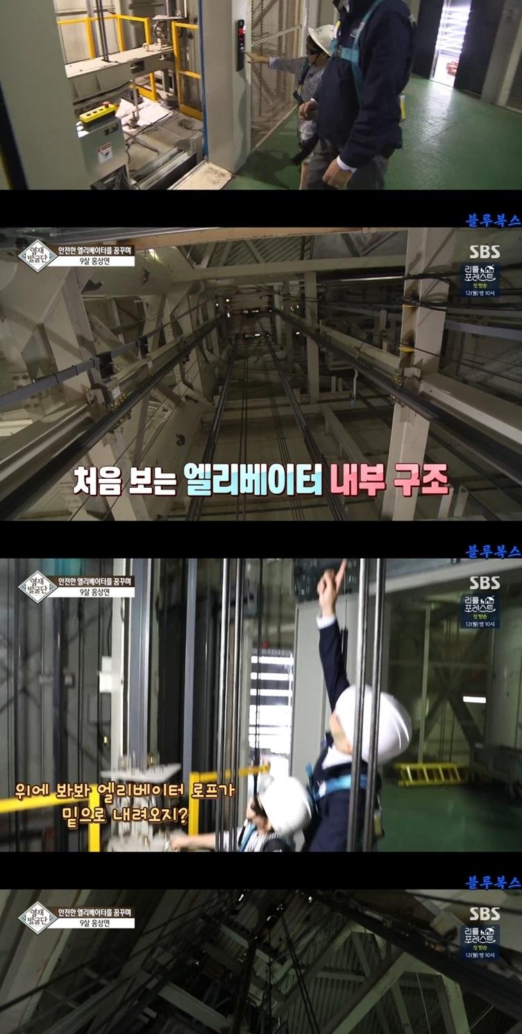 엘리베이터 사랑꾼