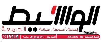 وظائف وسيط الأسكندرية عدد الجمعة 12 مايو 2017 م