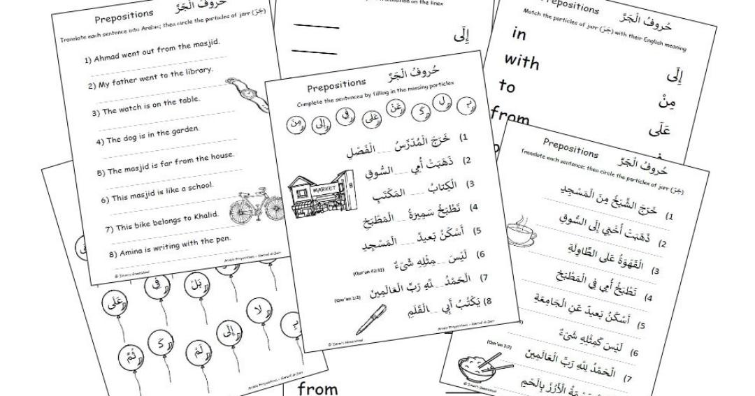 Iman's Home-School: Particles of Jarr (Arabic Prepositions