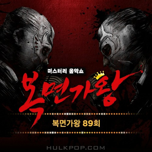 Various Artists – King of Mask Singer Ep.89